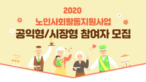 2020년 노인사회활동지원사업 공익형/시장형 참여자 모집