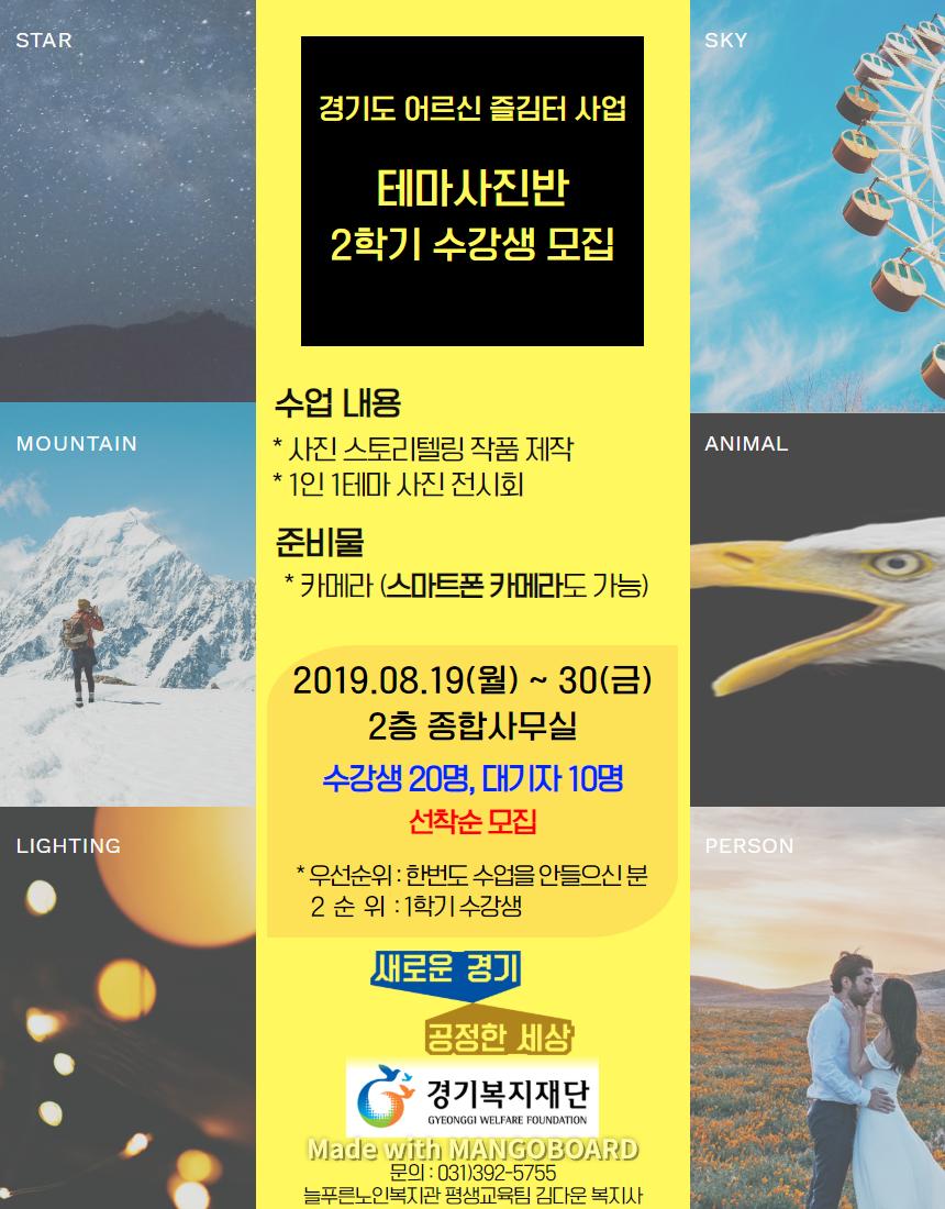「경기도 어르신 즐김터」테마사진반 2학기 수강생 모집