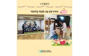 [후원사업] 어린이집 저금통 나눔 상장 수여