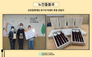 [후원사업] 군포문화재단 유기수저세트 후원 전달식