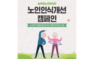 [노인돌봄] 노인권익증진사업 노인인식개선 캠페인 [노인…