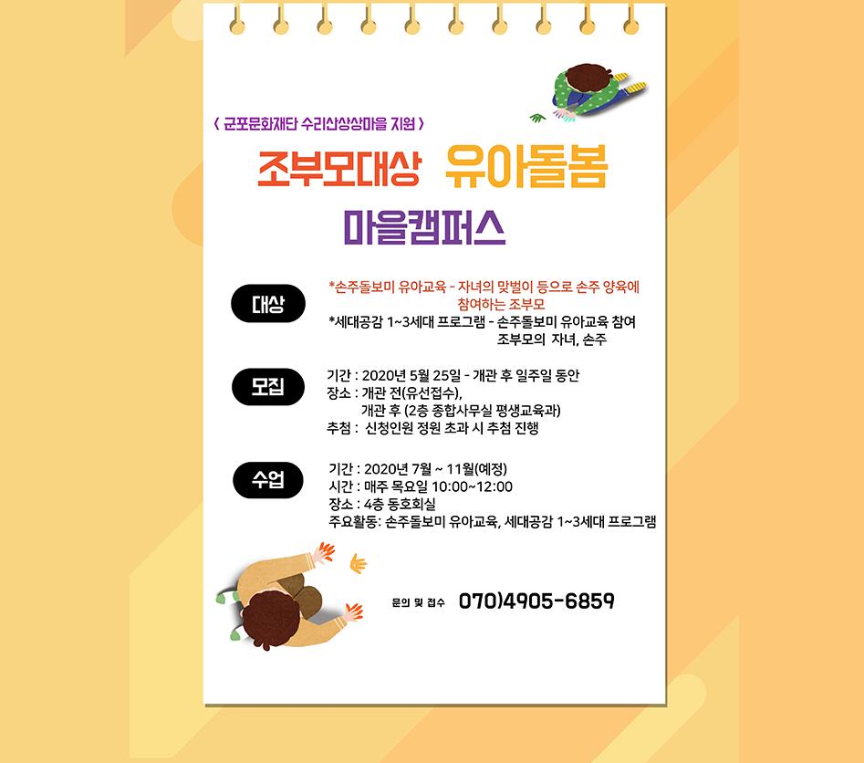 유아돌봄 마을캠퍼스 - 홍보 안내문